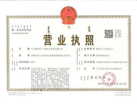 ULANQAB E-COMMERCE Co. , Ltd.